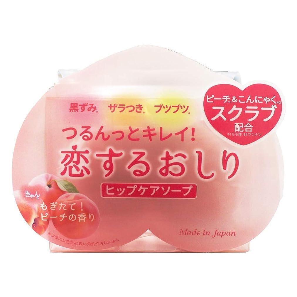 ナンセンス大通りバリー【まとめ買い】ペリカン石鹸 恋するおしり ヒップケアソープ 80g×3個
