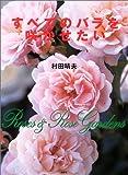 すべてのバラを咲かせたい (Roses & rose gardens)