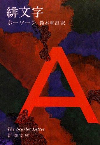 緋文字 (新潮文庫)