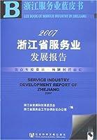 浙江服务业蓝皮书:2007浙江省服务业发展报告(含盘)