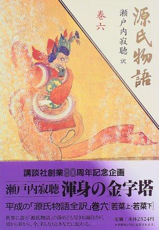 巻六 (源氏物語)
