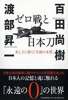ゼロ戦と日本刀 美しさに潜む「失敗の本質」