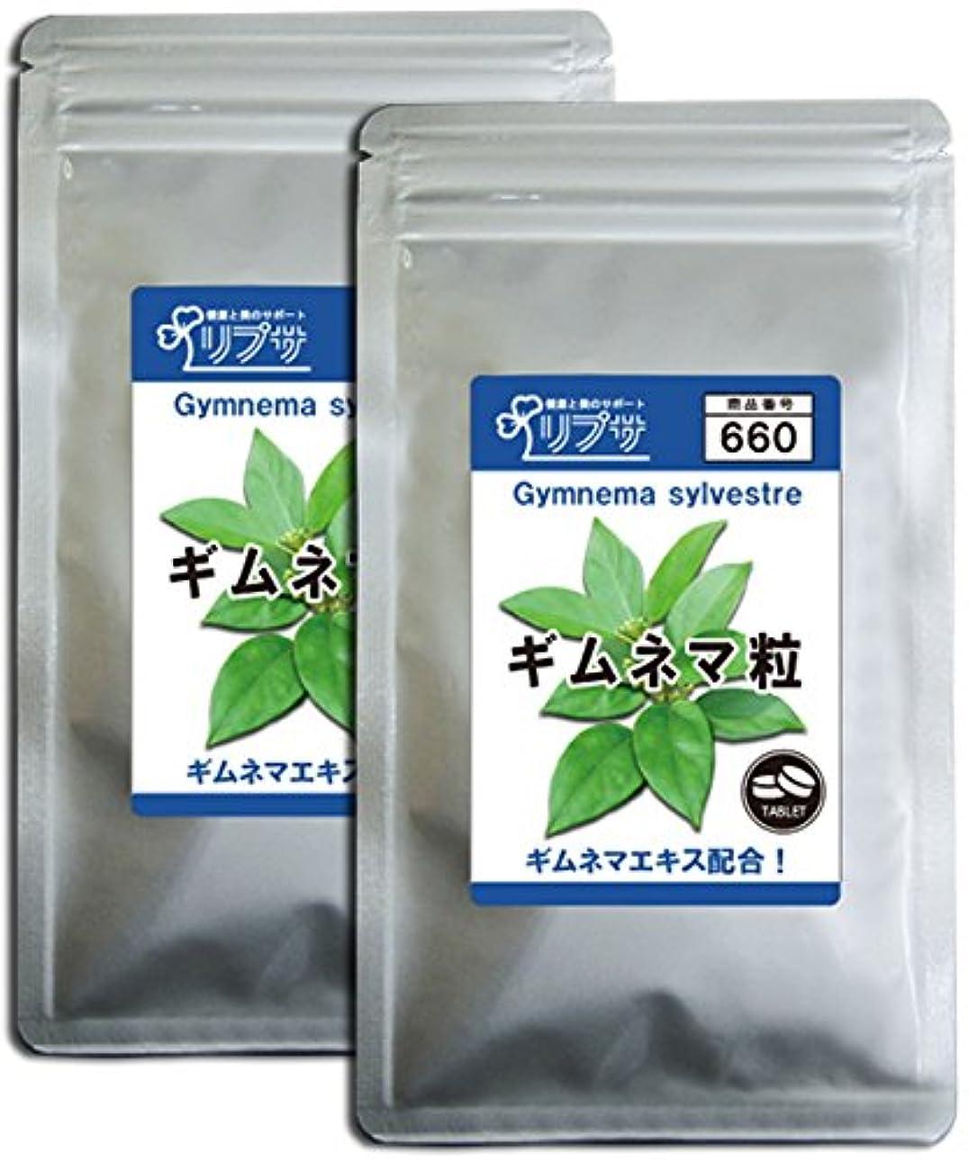 同化する告白極めて重要なギムネマ 粒 約3か月分×2袋 T-660-2