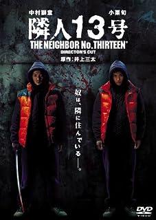 隣人13号 [DVD]