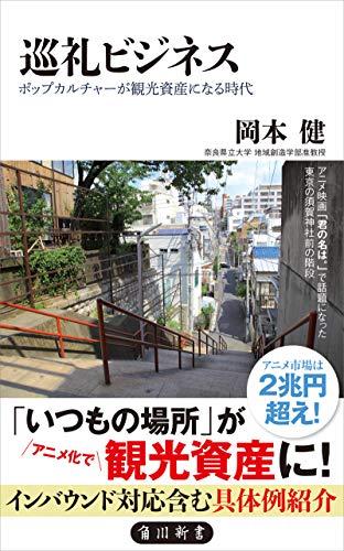 巡礼ビジネス ポップカルチャーが観光資産になる時代 (角川新書)の詳細を見る