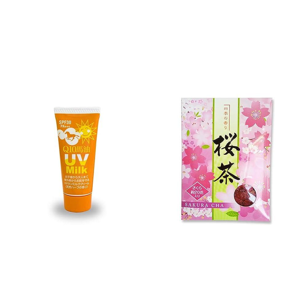 豊かにする俳優降下[2点セット] 炭黒泉 Q10馬油 UVサンミルク[天然ハーブ](40g)?桜茶(40g)