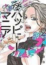 後ハッピーマニア(2)【Kindle限定特典&電子限定特典付】