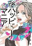 後ハッピーマニア(2)【Kindle限定特典&電子限定特典付】 (FEEL COMICS)