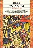 大いなる小屋―江戸歌舞伎の祝祭空間 (平凡社ライブラリー)