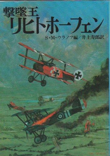 撃墜王 リヒトホーフェン (文庫版航空戦史シリーズ (54))