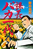 課長バカ一代(4) (月刊少年マガジンコミックス)