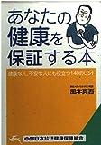 あなたの健康を保証する本―健康な人、不安な人にも役立つ140のヒント (知的生きかた文庫)