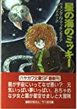 星の海のミッキー (ハヤカワ文庫SF)