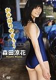 森田涼花 DVD