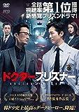ドクタープリズナー DVD-BOX2[DVD]