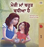 My Mom is Awesome (Punjabi Book for Kids- Gurmukhi) (Punjabi Bedtime Collection - India)