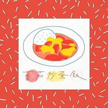 蕃茄炒蛋飯
