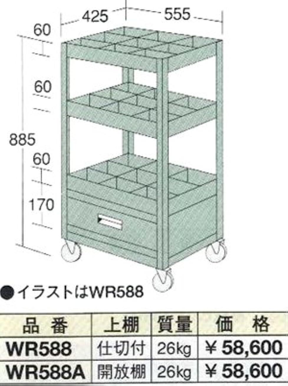 耐えられる無硫黄OS(大阪製罐) ラックワゴン開放棚付 WR588A