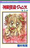 神風怪盗ジャンヌ 5 (りぼんマスコットコミックス)