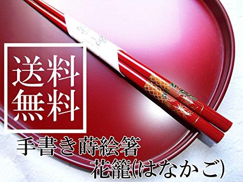 輪島漆塗箸 手書き蒔絵箸1膳 花籠 桐箱入り (黒)
