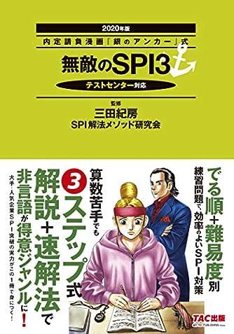 無敵のSPI3 2020年 (内定請負漫画『銀のアンカー』式)