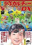 昭和少年カルチャーDX