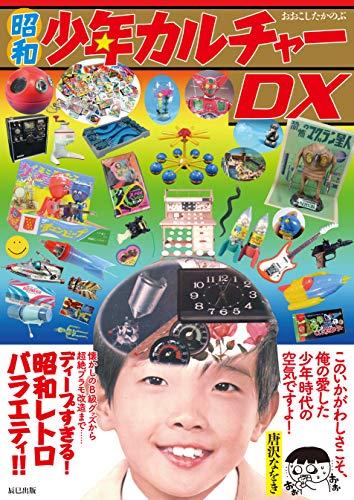 昭和少年カルチャーDX - おおこし たかのぶ