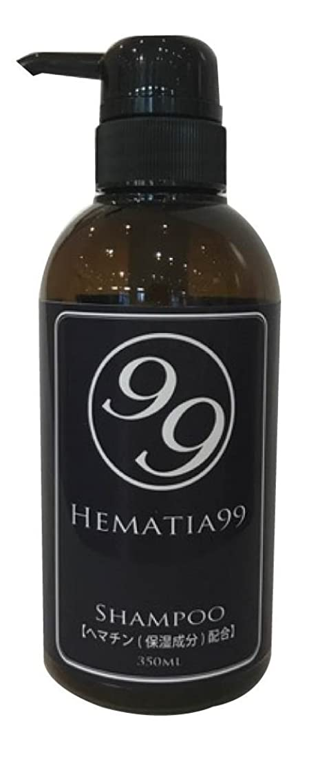 一口ベリ種類ヘマチンでヘアカラーのダメージケア ヘマチア99 ヘアカラー専用シャンプー 350ml