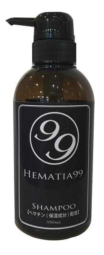 大腿回復するティームヘマチンでヘアカラーのダメージケア ヘマチア99 ヘアカラー専用シャンプー 350ml