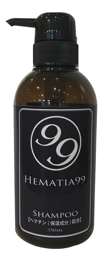 差し控える値引用ヘマチンでヘアカラーのダメージケア ヘマチア99 ヘアカラー専用シャンプー 350ml