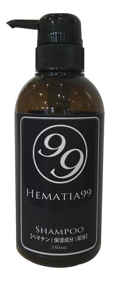 温度洗剤無しヘマチンでヘアカラーのダメージケア ヘマチア99 ヘアカラー専用シャンプー 350ml
