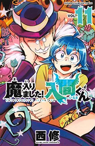 魔入りました!入間くん(11) (少年チャンピオン・コミックス)の詳細を見る