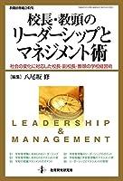 校長・教頭のリーダーシップとマネジメント術 (教職研修総合特集)