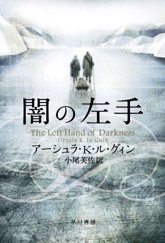 闇の左手 (ハヤカワ文庫 SF (252))