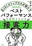 元JALのトップCAが明かす ベストパフォーマンスを発揮する人の「接客力」 (大和出版) (Japanese Edition)