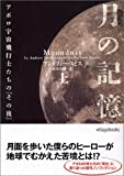月の記憶―アポロ宇宙飛行士たちの「その後」〈上〉 (ヴィレッジブックス)