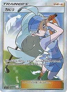 ポケモンカードゲーム/PK-SM7A-065 カヒリ SR
