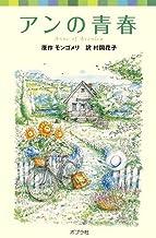 シリーズ・赤毛のアン(2) アンの青春 (ポプラポケット文庫)