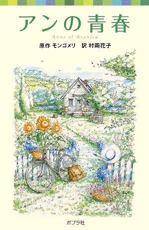 シリーズ・赤毛のアン(2) アンの青春 (ポプラポケット文庫)の詳細を見る