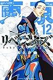 東京卍リベンジャーズ(12) (週刊少年マガジンコミックス)