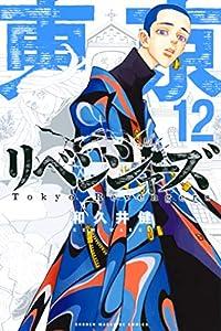 東京卍リベンジャーズ 12巻 表紙画像