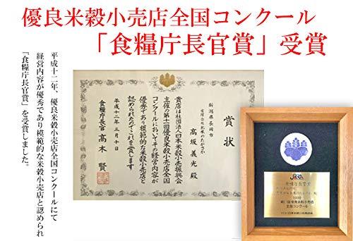 《令和2年産》【受注精米】令和2年産新潟県産コシヒカリ5kg×2袋(精米)