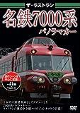 ザ・ラストラン 名鉄7000系パノラマカー[DVD]