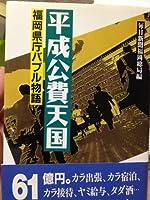 平成公費天国―福岡県庁バブル物語