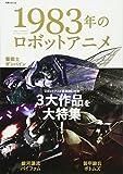 1983年のロボットアニメ (双葉社MOOK)