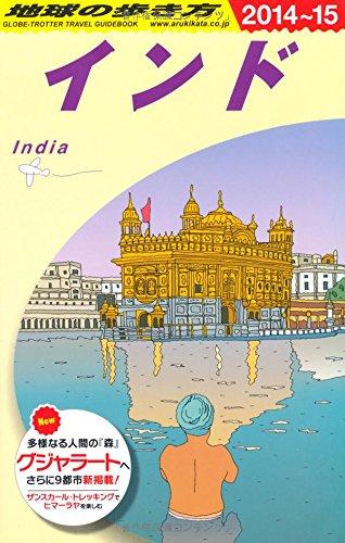 D28 地球の歩き方 インド 2014~2015