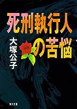 表紙: 死刑執行人の苦悩 (角川文庫) | 大塚 公子