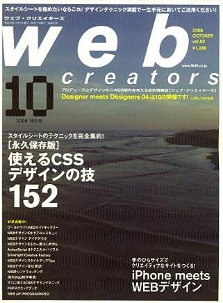Web creators (ウェブクリエイターズ) 2008年 10月号 [雑誌]