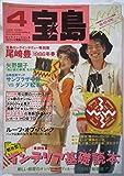 宝島 1986年4月号 特集:インテリア基礎読本/尾崎豊/矢野顕子