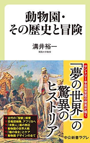 動物園・その歴史と冒険 (中公新書ラクレ, 713)